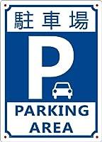 アルミ製看板 安全標幟 駐車場標識 駐車看板 PARKING 屋外対応 防水 駐車場用指示板 固定穴付き 取り付け簡単 18*25cm 2枚入り