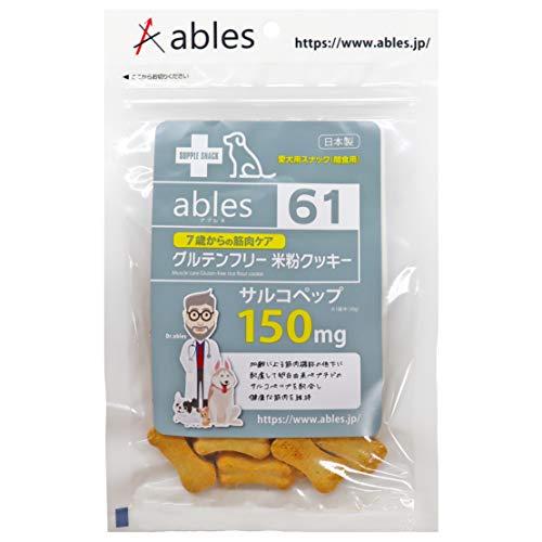 ables(アブレス) 犬用おやつ 7歳からの筋肉ケア グルテンフリー米粉クッキー 30g