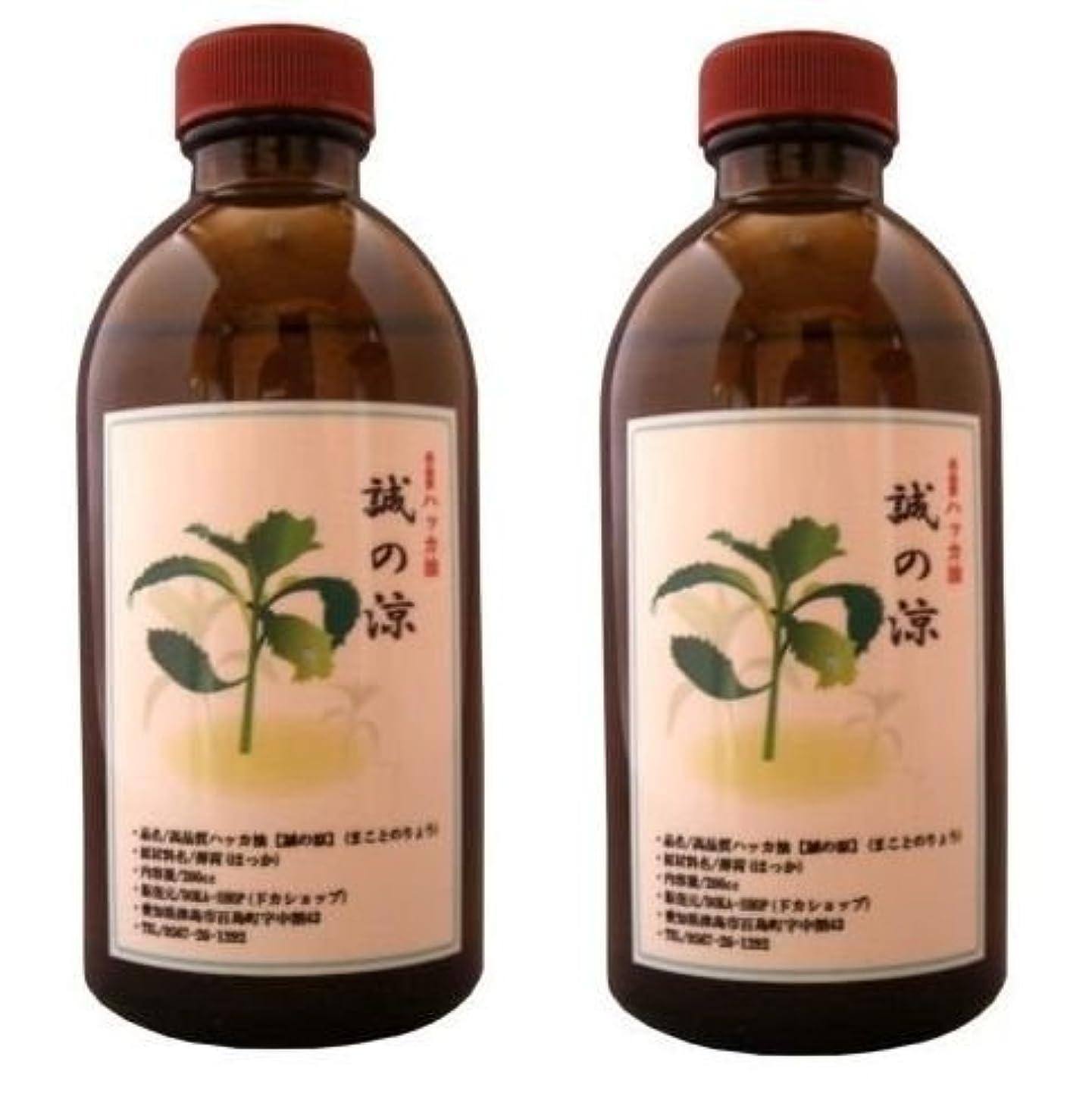 有望脳泥だらけDOKA-SHOP 高品質ハッカ精油100%【誠の涼(まことのりょう)】日本国内加工精製 たっぷり使えてバツグンの爽快感 200cc×2本セット