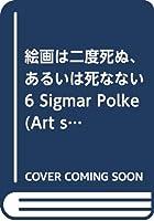 絵画は二度死ぬ、あるいは死なない 6 Sigmar Polke (Art seminar series)