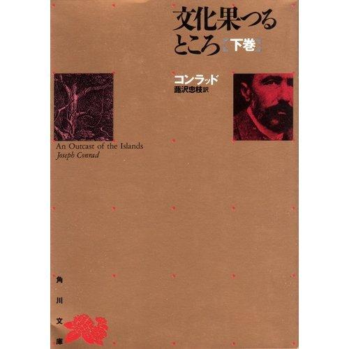 文化果つるところ (下巻) (角川文庫)