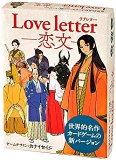 ラブレター Love letter —恋文—