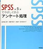 SPSSでやさしく学ぶアンケート処理 第5版