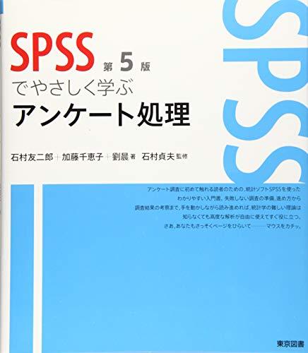 SPSSでやさしく学ぶアンケート処理 第5版の詳細を見る