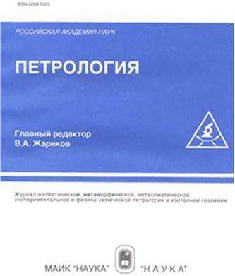 Daily bargain sale Petrologiia    Print Magazine SEAL limited product