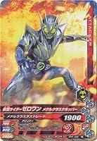ガンバライジング BS4-002 仮面ライダーゼロワン メタルクラスタホッパー R
