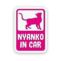 NYANKO IN CAR ニャンコ シルエット 猫 CAT ホワイト マグネット ステッカー 防犯 セキュリティ ドラレコ ドライブレコーダー 録画中
