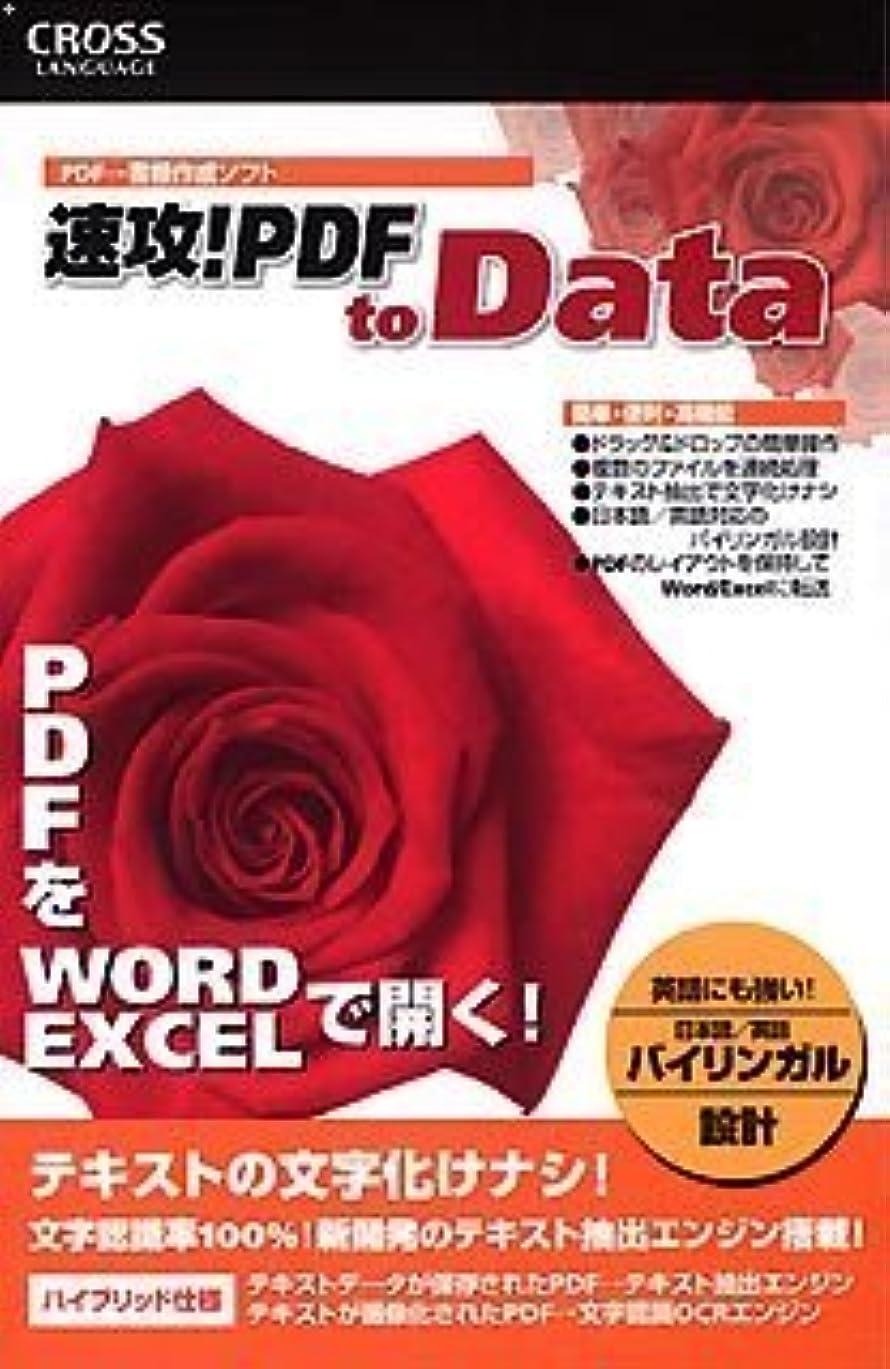 潜水艦君主制アラーム速攻!PDF to Data