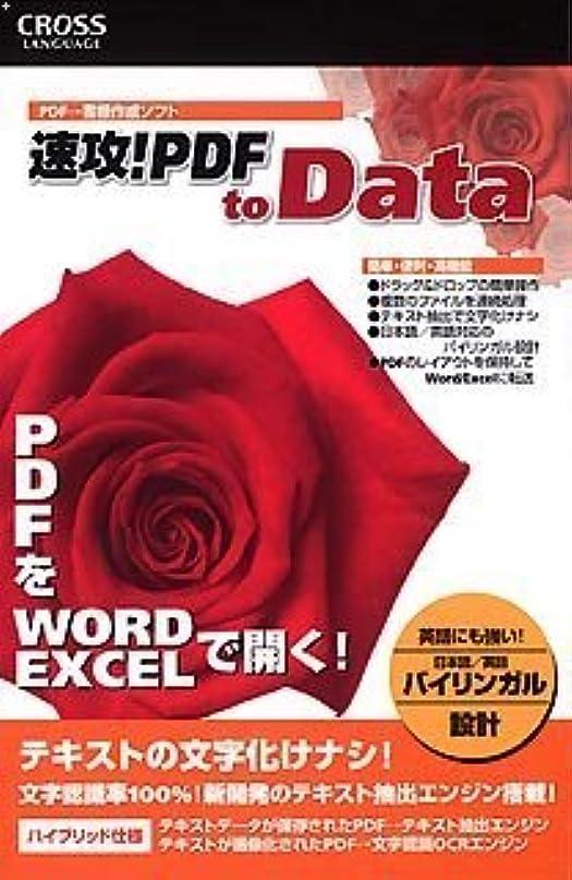 鉄道詩人水っぽい速攻!PDF to Data