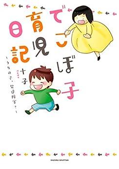 [十子]のでこぼ子育児日記 ~うちの子、発達障害?~ (ネクストFコミックス)
