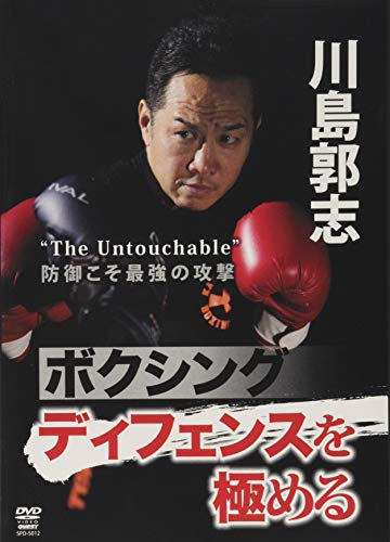 DVD>ボクシング ディフェンスを極める (<DVD>)