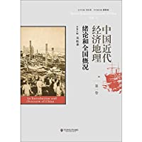Volume introduction of modern Chinese economic geography and country profiles(Chinese Edition)