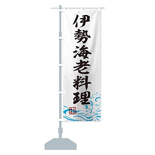 伊勢海老料理 のぼり旗 サイズ選べます(コンパクト45x150cm 左チチ)