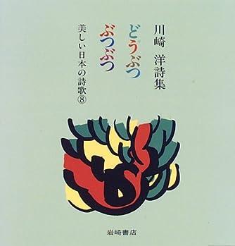 どうぶつ ぶつぶつ―川崎洋詩集 (美しい日本の詩歌)
