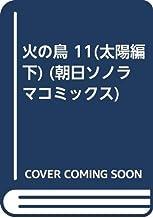 火の鳥 11(太陽編 下) (朝日ソノラマコミックス)