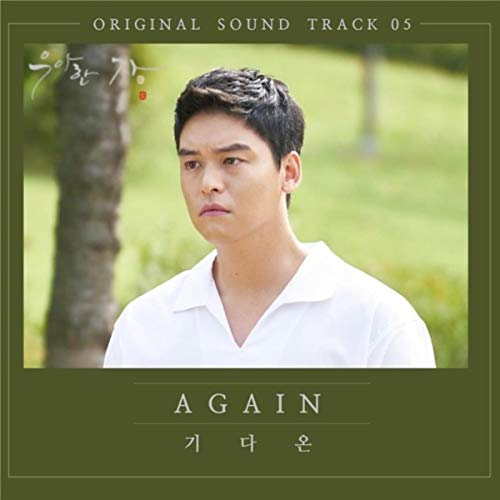 Graceful Family OST Part. 5