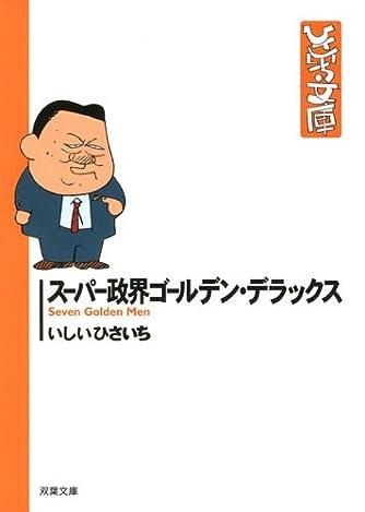 スーパー政界ゴールデン・デラックス (双葉文庫 い 17-42 ひさいち文庫)