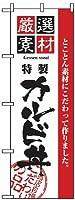 のぼり旗「厳選素材 カルビ丼」