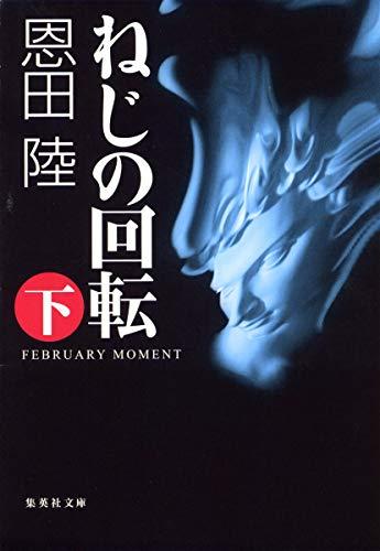 ねじの回転 下 FEBRUARY MOMENT (集英社文庫)