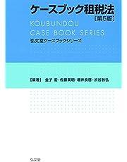 ケースブック租税法 第5版 (弘文堂ケースブックシリーズ)