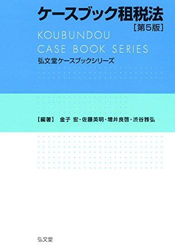ケースブック租税法 第5版 (弘文堂ケースブックシリーズ)の詳細を見る