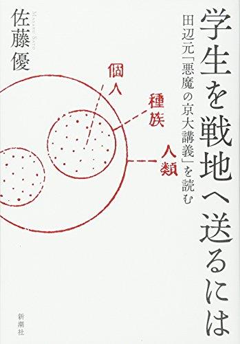 学生を戦地へ送るには: 田辺元「悪魔の京大講義」を読む