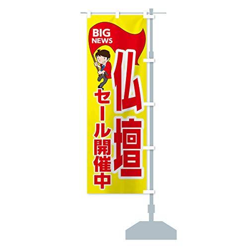 仏壇セール開催中 のぼり旗 サイズ選べます(ジャンボ90x270cm 右チチ)