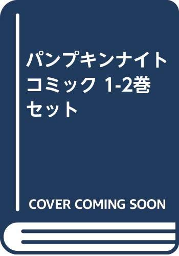 パンプキンナイト コミック 1-2巻セット [−]