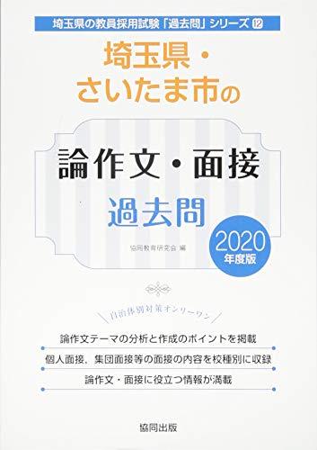 埼玉県・さいたま市の論作文・面接過去問 2020年度版 (埼玉県の教員採用試験「過去問」シリーズ)の詳細を見る