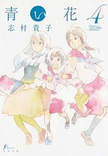 青い花 4巻 (F×COMICS)