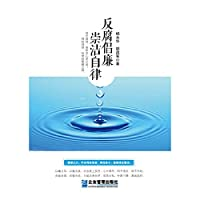 Chong self-cleaning anti-corruption(Chinese Edition)