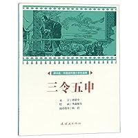 课本绘 中国连环画小学生读库-三令五申