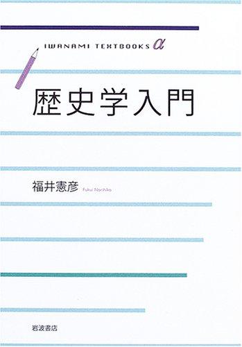 歴史学入門 (岩波テキストブックスα)