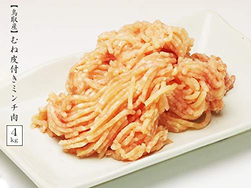 鳥取産むね皮付きミンチ肉(mince) 【冷凍】【鳥取産】【業務用】4kg