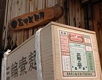 【断然お得360束!みんなで分け合おう!】ほんまもん三輪素麺 K-18kg徳用木箱