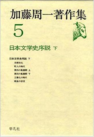加藤周一著作集 (5)日本文学史序説 下