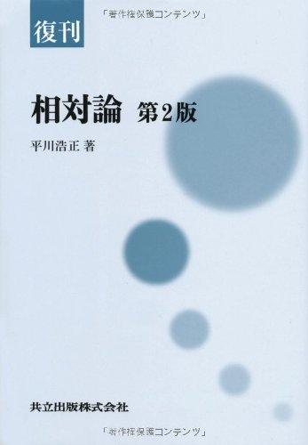 復刊 相対論 第2版