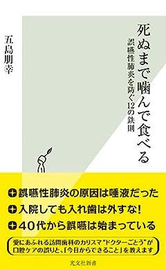 死ぬまで噛んで食べる 誤嚥性肺炎を防ぐ12の鉄則 (光文社新書)