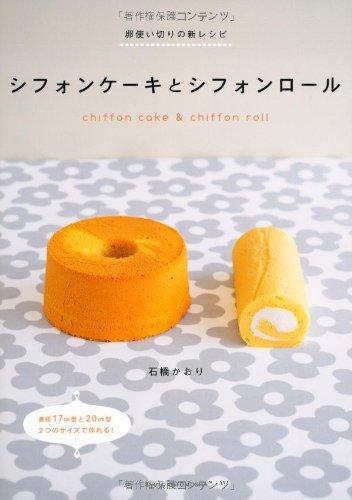 シフォンケーキとシフォンロール―卵使い切りの新レシピ