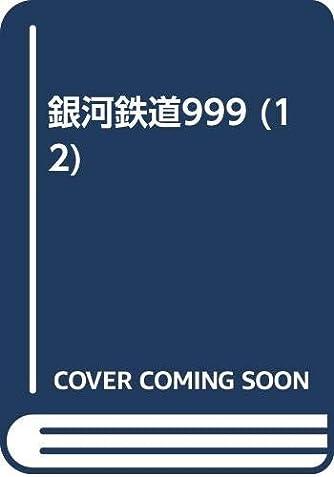 銀河鉄道999 (12)