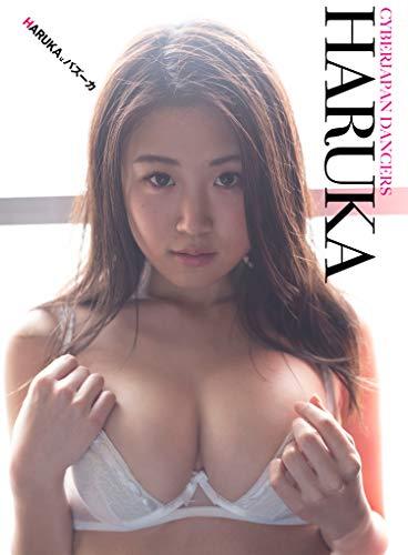 【デジタル限定】HARUKA写真集「HARUKAはバズーカ」 週プレ PHOTO BOOK