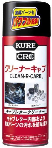 KURE(呉工業) クリーナーキャブ (420ml) キャブレタークリーナー [ 品番 ] 1014 [HTRC2.1]