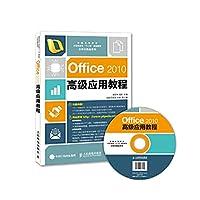 Office2010高级应用教程
