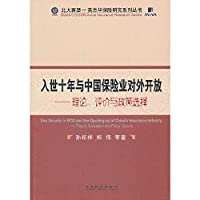 Accession to the WTO ten years and the opening up of China's insurance industry: theory. evaluation and policy options