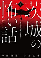 茨城の怖い話2 -鬼怒砂丘に集いし英霊-
