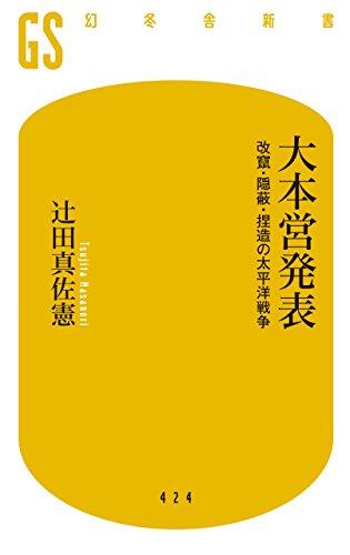 大本営発表 改竄・隠蔽・捏造の太平洋戦争 (幻冬舎新書)