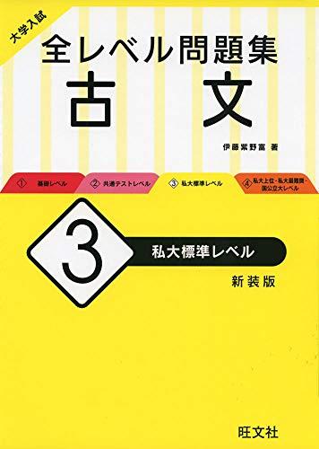 《新入試対応》大学入試 全レベル問題集 古文 3 私大標準レベル 新装版