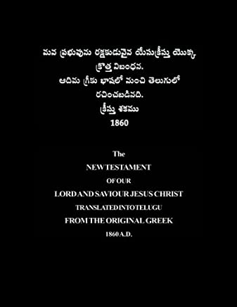 Amazon com: Telugu - Christian Books & Bibles: Books