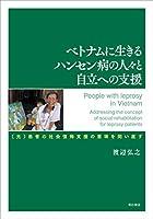 ベトナムに生きるハンセン病の人々と自立への支援──(元)患者の社会復帰支援の意味を問い直す