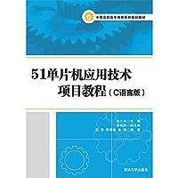 51单片机应用技术项目教程 C语言版 全国高职高专机电系列规划教材